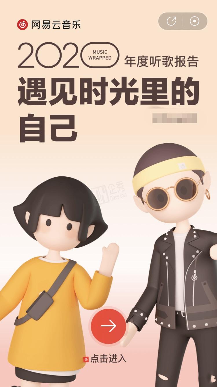 网易云1.png
